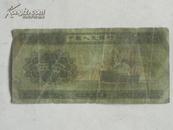 伍分纸币   叁罗马冠号译成阿拉伯数字为551