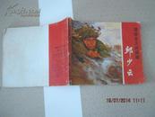 【2】文革连环画; 《集体主义的英雄--邱少云》(有毛中心语录),1版1