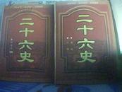 二十六史  全套26卷,缺第2、13、17、22卷,共22本合售。(横排简体、现代标点、名家编纂)