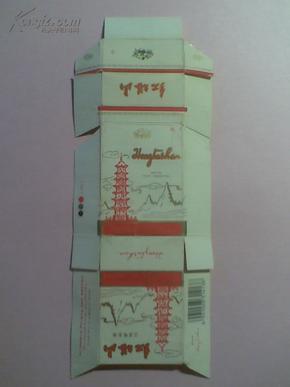 硬盒烟标-- 红塔山