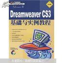 培训专家:Dreamweaver CS3基础与实例教程(职业版)