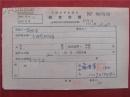 施咸荣57年《稿费收据》一份