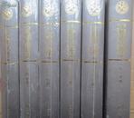 中国海关通志(全6册)2012年一版一印,精装本