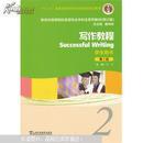 写作教程. 2. 学生用书