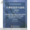 计算机组织与结构:性能设计(第5版)(英文版)