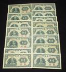 民国:中央银行 壹角16张合售