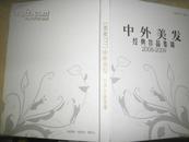 中外美发经典作品集锦2008-2009