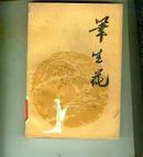 笔生花(上中下)-----中国古典讲唱文学丛书  (书重近2.5斤)