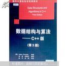 国外计算机科学经典教材·数据结构与算法:C++版(第3版)
