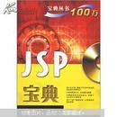 JSP宝典(有书,无光盘)+Flash 8 ActionScript宝典:各1本---电子工业宝典丛书/BT