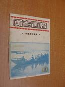 49年摄影画册《勇士画报》南进渡江专集(平装16开)