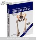 创伤骨科手术学(附光盘4张)——正版大部包邮