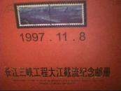 .长江三峡工程大江截流纪念邮册【两张不锈钢24K镀金邮票,两张邮票】