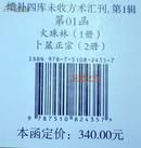 手工线装非宣纸 增补四库未收方术汇刊--1火珠林 卜筮正宗 易学