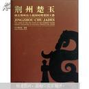 荆州楚玉:湖北荆州出土战国时期楚国玉器