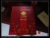 中国联通电成立十周年信卡纪念册(1994-2004)