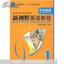 新视野英语教程(第2版)听说教程1(附光盘)9787560082578