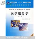 医学遗传学(第2版)