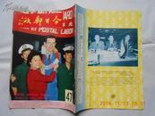 27447  中华民国五十年出版《今日邮政》  47