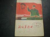 解放军歌曲(1977年1-6)
