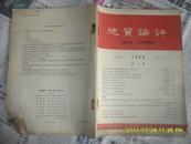 地质论评第18卷1958第5期