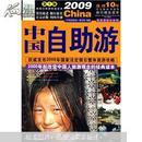 2009中国自助游:第10版(《中国自助游》编写组编  中国旅游出版社)