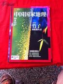 中国国家地理 2013年第8期
