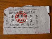 1973年黄冈县革命委员会粮食局棉絮票 半斤(1973年12月底止) 【此票不售只供欣赏】