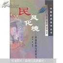 民风化境:中国影视与民族文化
