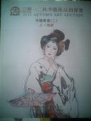 盛世长安2012秋季艺术品拍卖会  中国书画(二)【名家翰墨】