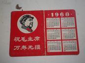 1968年历片.   有毛主席头像