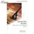 全新正版 历史语言学和语言演变 西方语言学与应用语言学视野