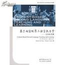 全新正版 基于内容的第二语言教与学 互动的思路 西方语言学与应用语言学视野