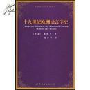 全新正版 十九世纪欧洲语言学史 外国语言学名著译丛