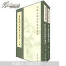 中国古典文学基本丛书:韩昌黎诗集编年笺注(套装共2册)