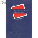 全新正版 英汉语调音系对比研究 英语博士文库