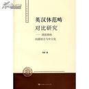 全新正版 英汉体范畴对比研究 语法体的内部对立与中立化