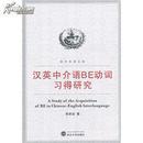 全新正版 汉英中介语BE动词习得研究
