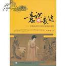 全新正版 意识与表达 寻找认识中日语言文化的途径