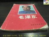 毛泽东(中国和平出版社)