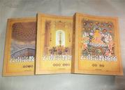 云南宗教场所——基督教·天主教、伊斯兰教、佛教·道教 三册一套全【图文并茂