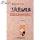 全新正版 语言非范畴化 语言范畴化理论的重要组成部分