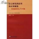全新正版 语言研究的语用和认知视角 贺徐盛桓先生70华诞