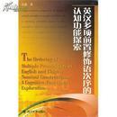 全新正版 英汉多项前置修饰语次序的认知功能探索英文