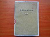 现代汉语参考资料(中册)