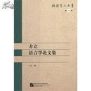 全新正版 方立语言学论文集 北语学人书系 第一辑
