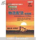 中国现代物流配货地图集(2012)