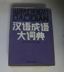 汉语成语大词典(精装 巨厚)