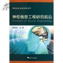 全新正版 神经信息工程研究前沿