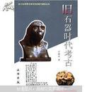 旧石器时代考古---20世纪中国文物考古发现与研究丛书